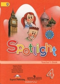 Картинки по запросу английский в фокусе 4 класс
